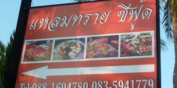 Laem-Sai-Seafood