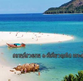 Paradise-island